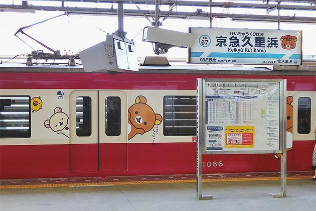 京急久里浜駅で「リラックマ」の装飾開始