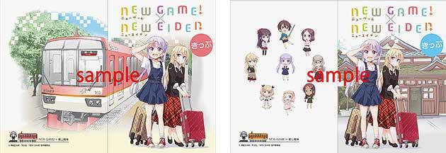 叡山電鉄,アニメ「NEW GAME!」コラボ企画として「1日乗車券」と「特別入場券」を発売