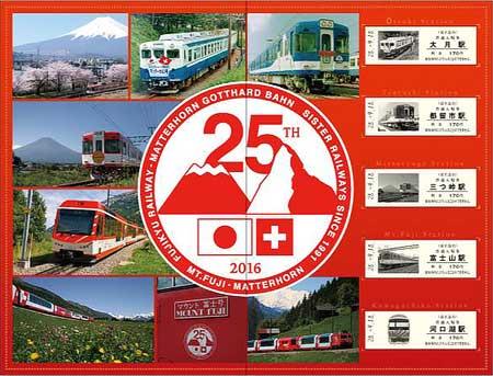 マッターホルン・ゴッタルド鉄道姉妹提携 25周年記念入場券セット