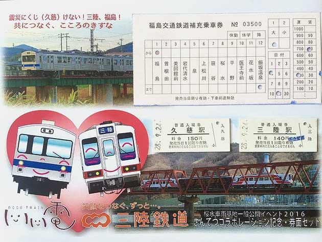 福島交通で「さんてつコラボレーション記念・券面セット」を限定発売