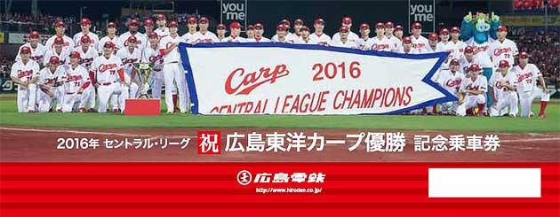 広島電鉄「カープ セ・リーグ優勝記念乗車券」