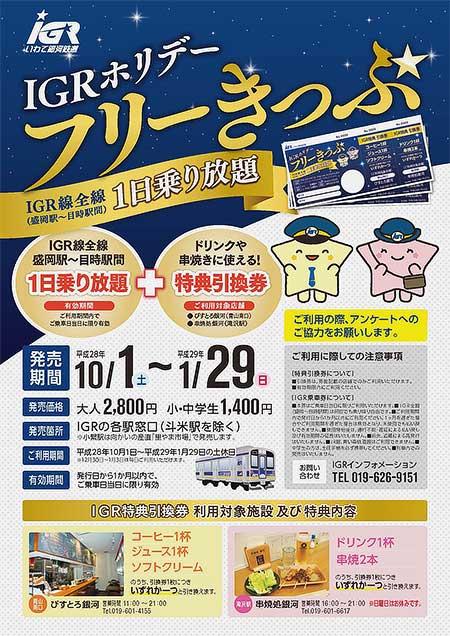 「IGRホリデーフリーきっぷ」発売