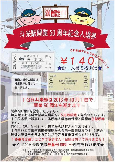 「斗米駅開業50周年記念入場券」発売