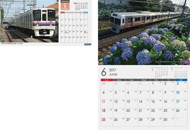 2017年京王電鉄卓上カレンダー・壁掛けカレンダー発売