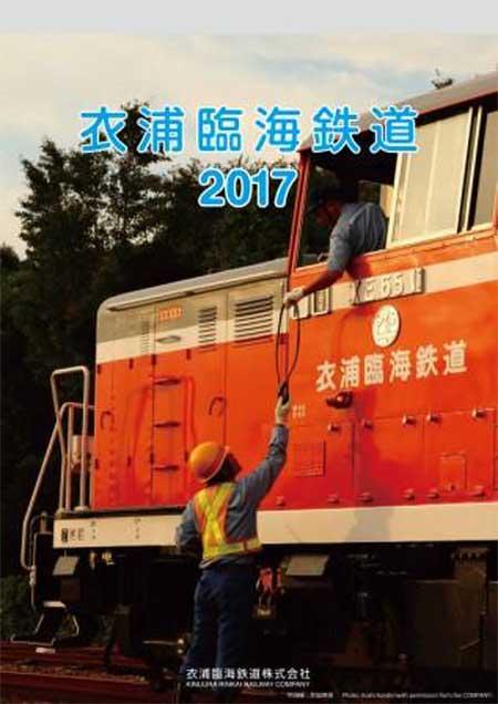 「衣浦臨海鉄道カレンダー」発売