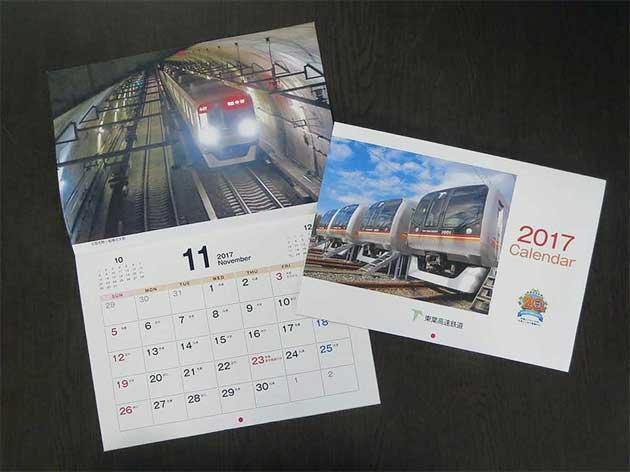 2017年版 東葉高速鉄道オリジナルカレンダー発売