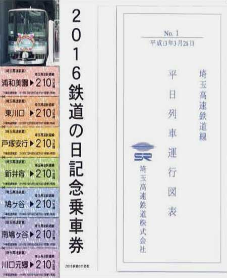 埼玉高速鉄道「2016鉄道の日記念乗車券」を発売