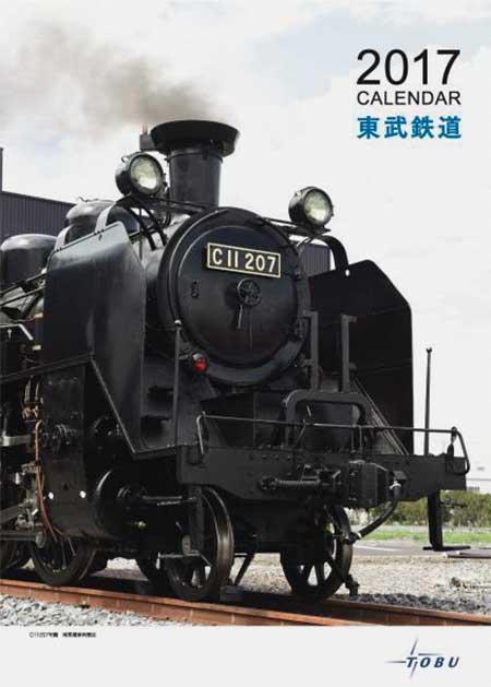 「2017年東武鉄道カレンダー」発売