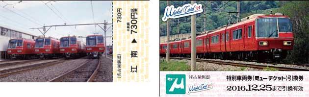 「5700系・5300系デビュー30周年記念乗車券」と「5700系・5300系デビュー30周年記念ミューチケットカード」を発売