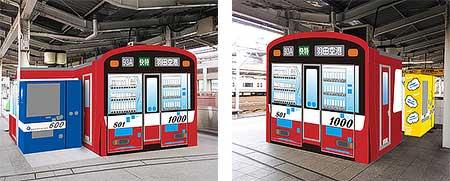京急線横浜駅ホームに京急電車デザインの自動販売機を設置