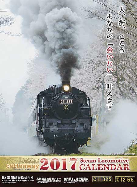 真岡鐵道「2017年版SLカレンダー」を発売