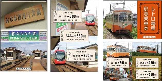 万葉線「さよなら射水市新湊庁舎前駅」「レトロ電車」記念乗車券を発売