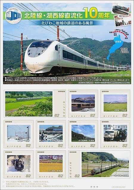 オリジナルフレーム切手「北陸線・湖西線直流化10周年」発売