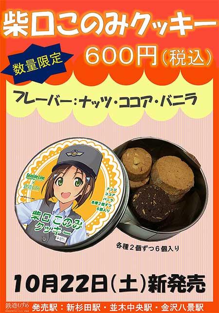 「柴口このみクッキー」発売