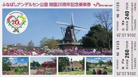 新京成電鉄「ふなばしアンデルセン公園 開園20周年記念乗車券」発売