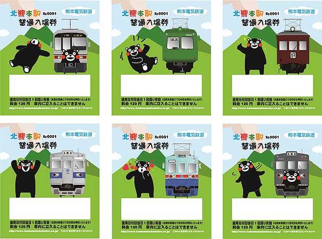 熊本電気鉄道,新デザインの北熊本駅入場券を発売