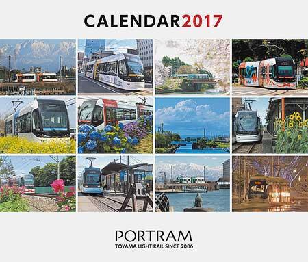 「ポートラムカレンダー2017」発売