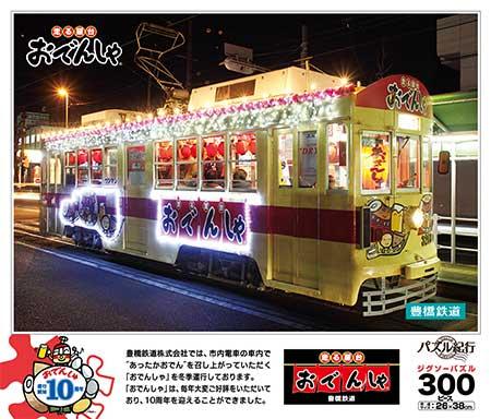 豊橋鉄道「おでんしゃ」10周年記念ジグソーパズル発売