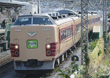 「189系で行く神奈川満喫号」運転