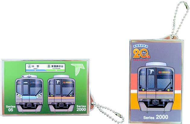 東葉高速鉄道,ICカード乗車券専用パスケース「タッチアンドゴー」2種を発売