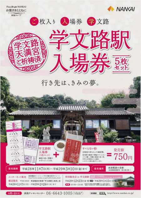 「5枚セット学文路駅入場券」発売
