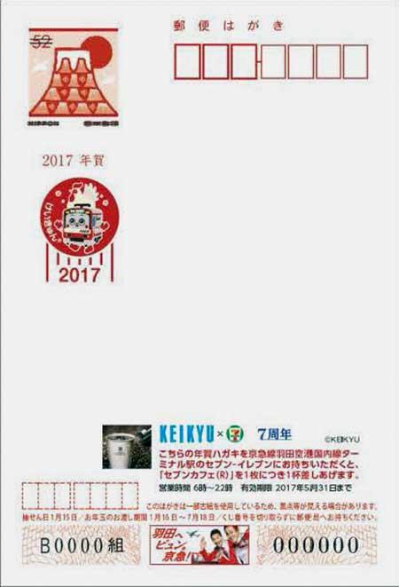 「京急オリジナル年賀ハガキ」発売