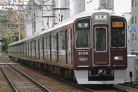 阪急9000系9006編成が宝塚線で運用される