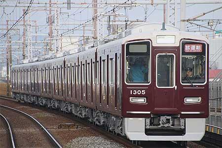 阪急1300系1305編成の試運転が始まる