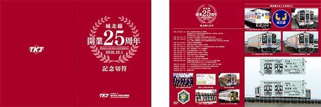 「城北線開業25周年記念切符」発売