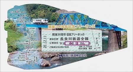 「長良川鉄道 開業30周年記念フリーきっぷ」発売