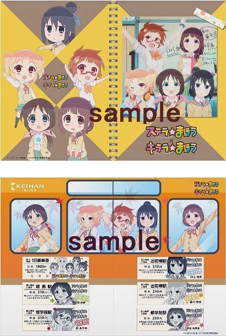 叡山電鉄,アニメ「ステラのまほう」コラボ企画として「1日乗車券」と「特別入場券」を発売