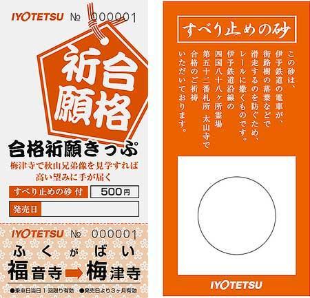 伊予鉄道「合格祈願きっぷ」発売