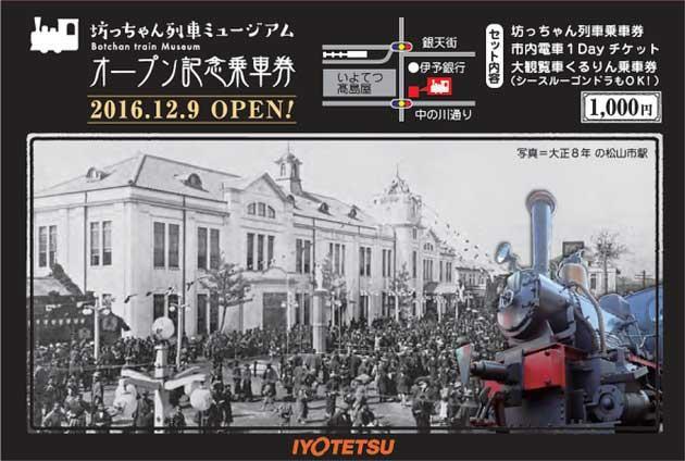 伊予鉄道「坊っちゃん列車ミュージアム オープン記念乗車券」発売
