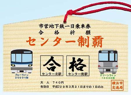 横浜市交通局,絵馬形の合格祈願一日乗車券を発売