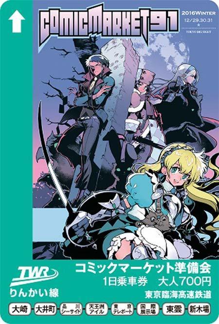 りんかい線で「コミックマーケット91」記念一日乗車券発売