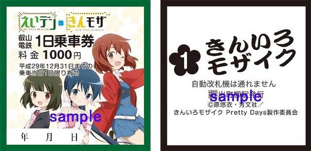 叡電で「きんいろモザイクPretty Days」コラボ企画1日乗車券と特別入場券を発売