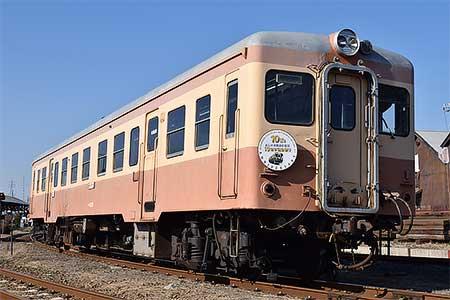 「おらが湊鐵道応援団」発足10周年を記念したキハ205特別運転実施