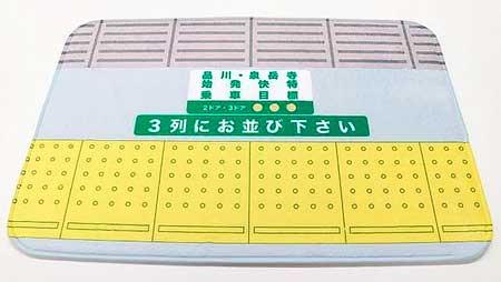 京急オリジナルデザイン「バスタイムグッズ」発売