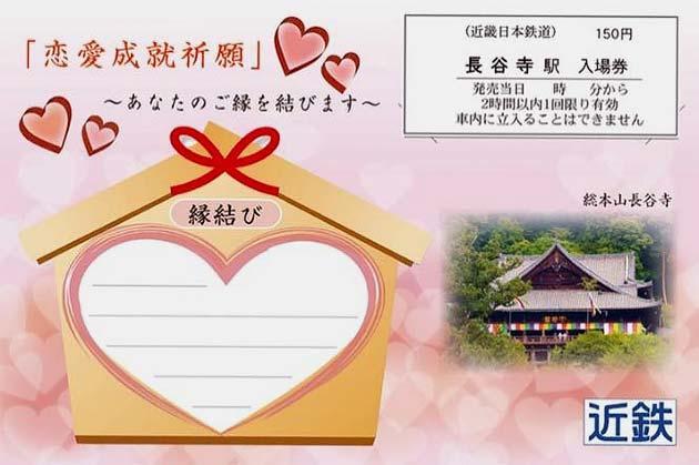 近鉄『「恋愛成就」記念台紙付入場券』発売