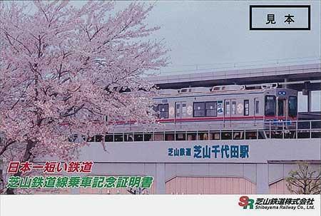 「芝山鉄道線乗車記念証明書(第3弾)」発行中
