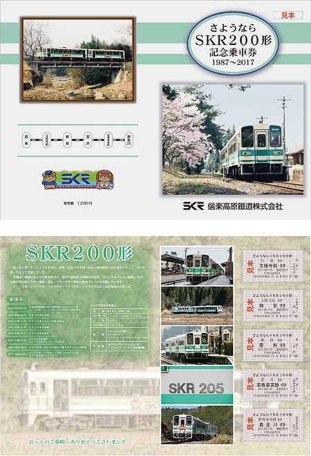 信楽高原鐵道「SKR200形SKR205号車引退記念乗車券」発売