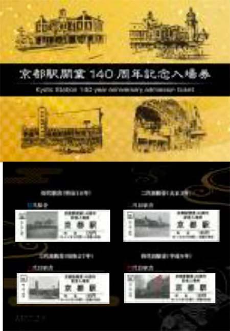 「京都駅140周年記念入場券」発売