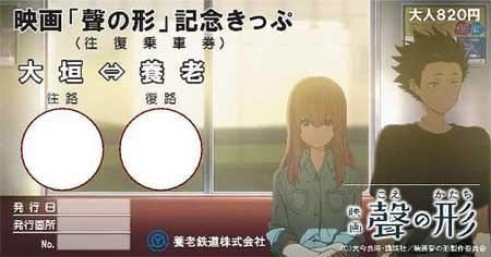 『映画「聲の形」×養老鉄道コラボグッズ』発売