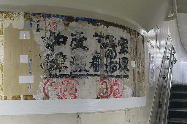 阪急十三駅で昭和30年代の乗り場案内が発見される