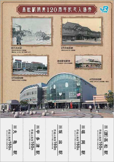 JR四国「高松駅開業120周年記念入場券」発売