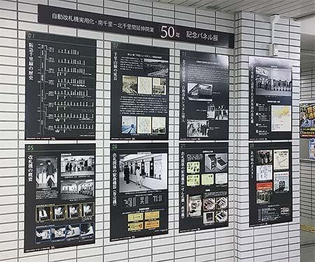 阪急 南千里—北千里間延伸開業50年で記念乗車券販売・記念パネルの展示