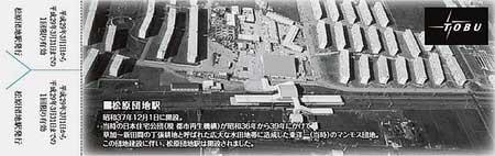 「ありがとう 松原団地駅 記念乗車券」