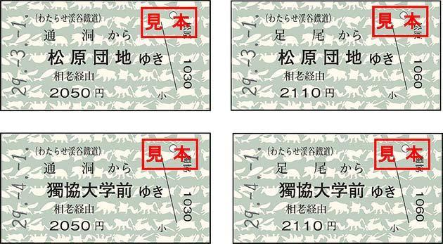 わたらせ渓谷鐵道,「松原団地ゆき」「獨協大学前ゆき」の連絡乗車券を発売