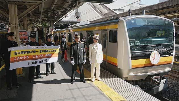 南武線開業90周年にともなう記念列車が運転される