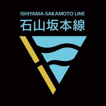 石山坂本線の路線識別マーク